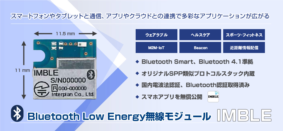 Bluetooth Low Energy無線モジュール IMBLE